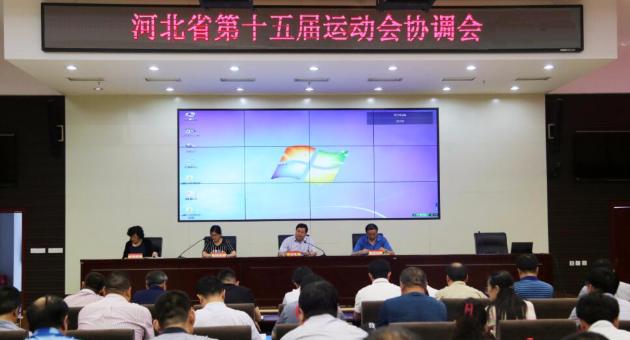 河北省第十五届运动会协调会在石家庄召开