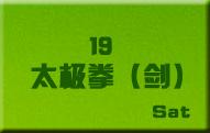 19太极拳(剑)