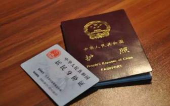"""福建申办出入境证件""""只跑一次""""制度满月 惠民35万人"""