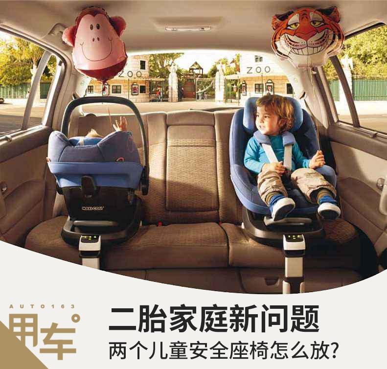 二胎家庭新问题 两个儿童座椅怎么放?
