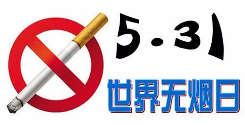 世界无烟日宣传进学校:青少年吸烟危害更加大