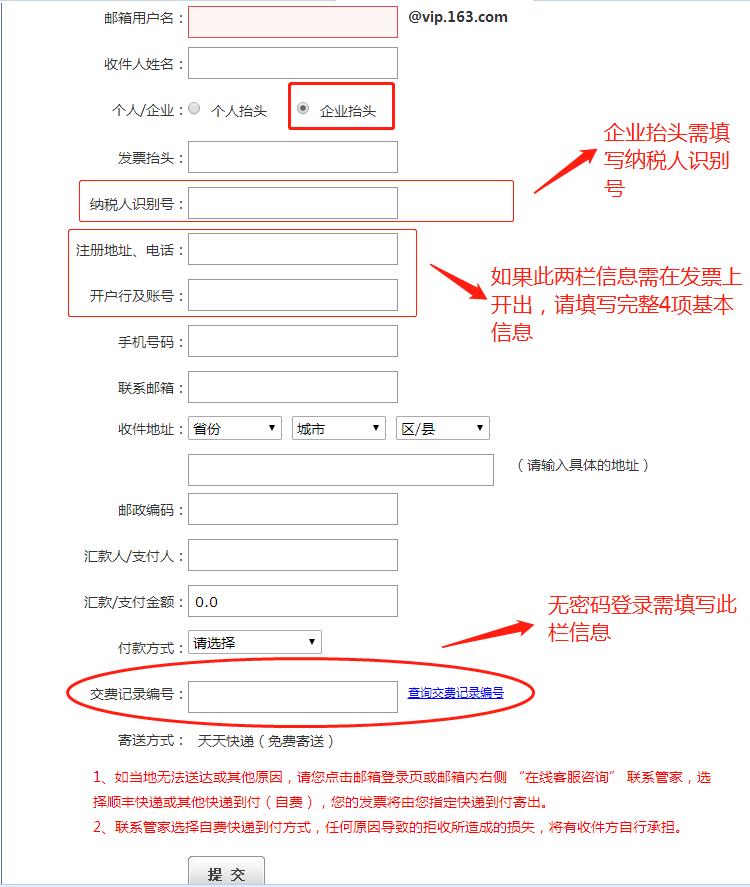 如何使用VIP发票申请中心索要发票?