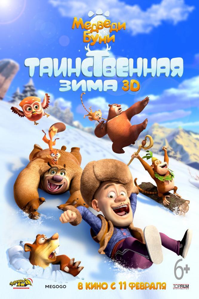 雪岭熊风-俄罗斯