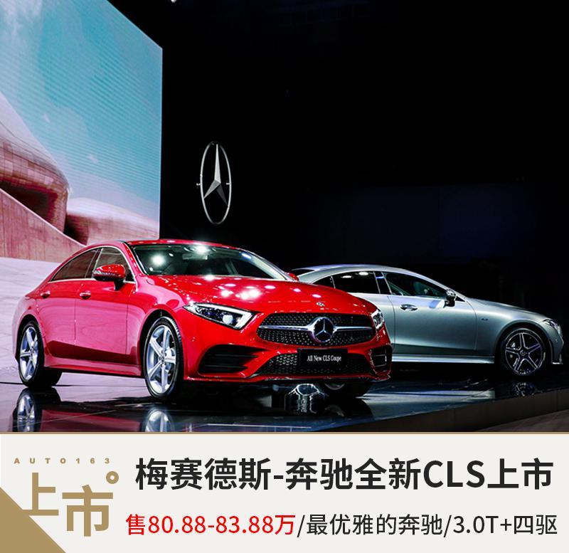售80.88-83.88万 奔驰全新一代CLS级上市
