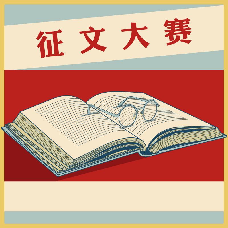 """""""精彩省运会 魅力石家庄""""有奖征文大赛启动"""
