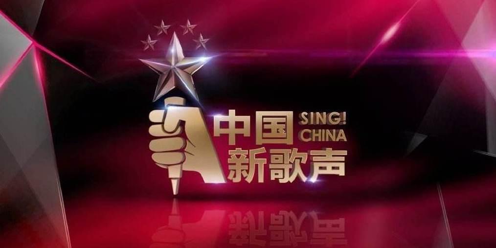 第三季《中国新歌声》山西总决赛
