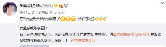 李春江正式开通微博 网友:厉害了!让李京龙也来玩