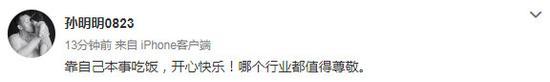 孙明明回应前国门卖樱桃:靠本事吃饭 开心快乐