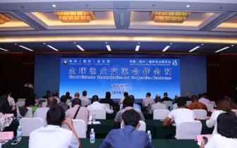 全球渔业交流合作会议举行 共商可持续发展大计