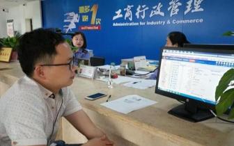 """好棒!咸宁市工商局推出""""十个一""""便民服务"""