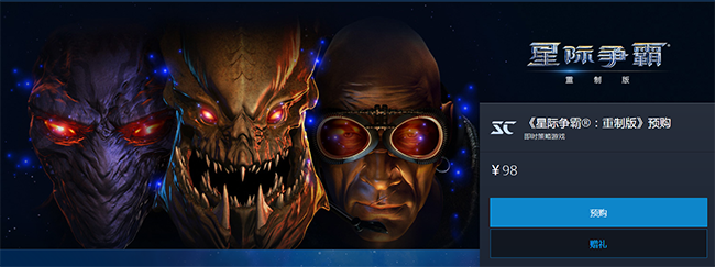《星际争霸》重制版国服开放预购 战网商城售价98元