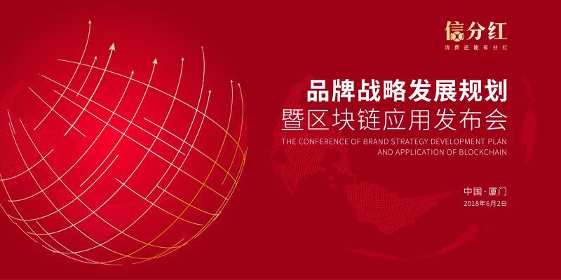 信分红战略发展规划暨区块链应用发布会