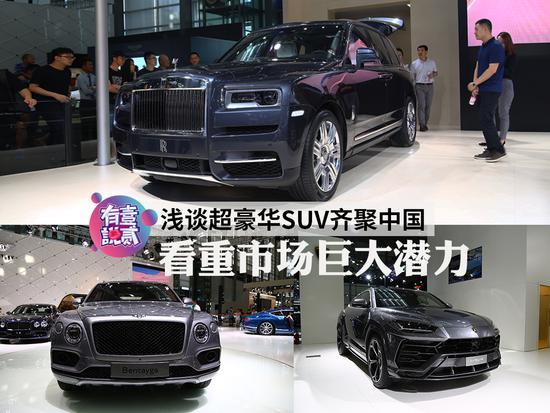有壹说贰:集齐SUV界三大神车能召唤什么
