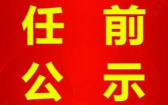 权威发布 防城港市领导干部任职前公示!