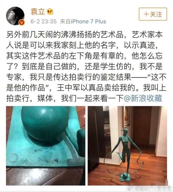 袁立再次质疑雕塑是假的 撕逼导致华谊股票大跌