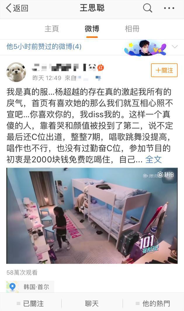 王思聪点赞网友吐槽《创造101》选手杨超越微博