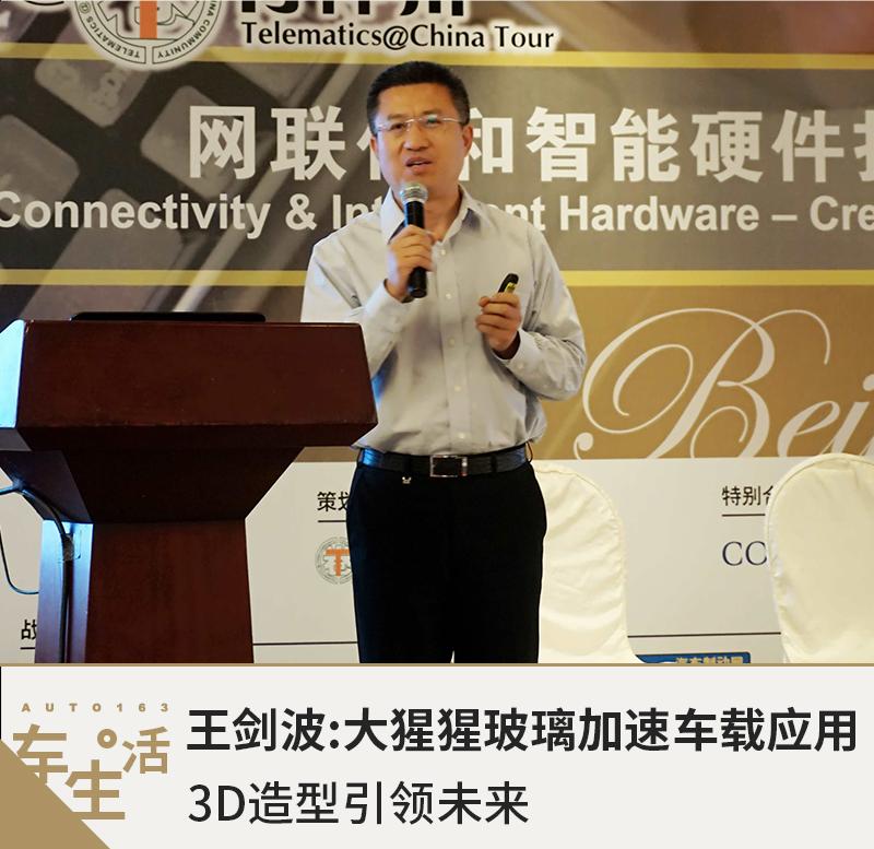 王剑波:大猩猩玻璃加速车载应用 3D造型引领未来