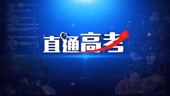 聚焦2018年高考  关注975万名考生——中国教育电视台将推出《直通高考》大型直播报道