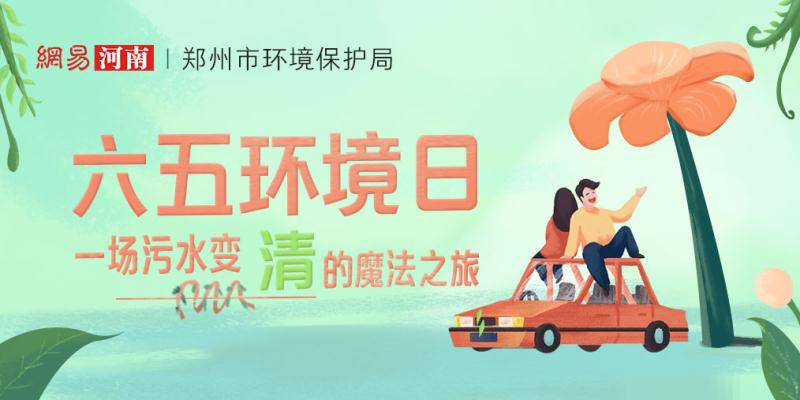 六五环境日|美丽中国 我是行动
