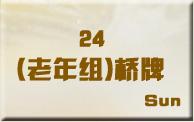 24老年组桥牌