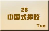 26中国式摔跤