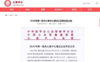 全国首批中国心衰中心名单公布四川三家医院上榜