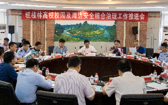 驻桂林高校校园及周边安全综合治理工作推进会召开
