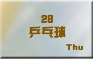 28乒乓球