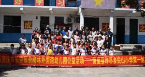金柳林外国语幼儿园公益活动首站走进赞皇尖山小学