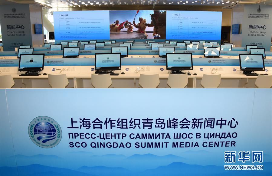 上合|窥探上海合作组织青岛峰会新闻中心一角