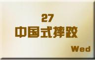 27中国式摔跤