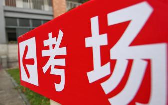 福州六城区设18个高考考点 4日考生领取准考证
