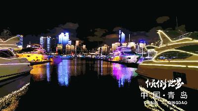 中国青岛《倾倒世界》超燃大片 每一帧都美得心动