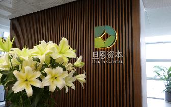 旦恩资本合伙人刘旭:我们寻找具备科学家特质的企业家