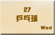 27乒乓球