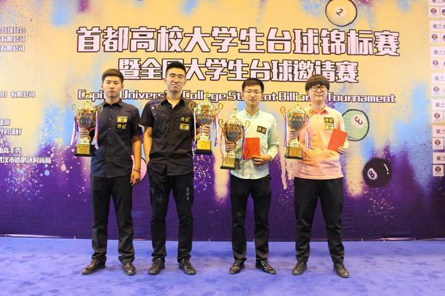首都高校大学生台球锦标赛 全国大学生邀请赛落幕