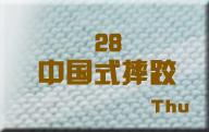 28中国式摔跤