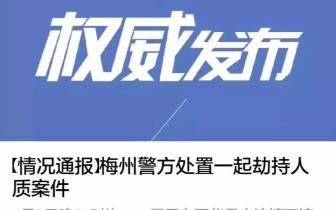 梅州|警方通报!广东男子劫持人质被狙击手果断击毙