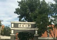 2018年北京西城区重点小学:志成小学