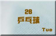 26乒乓球