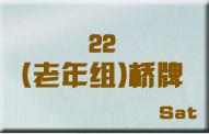 22老年组桥牌