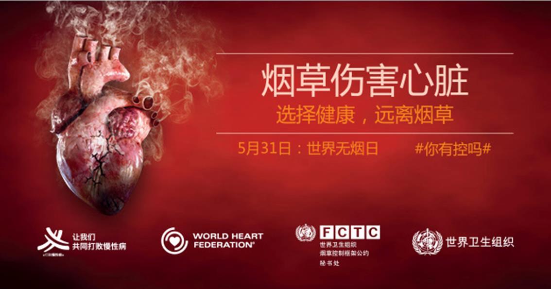 世界无烟日——今天您戒烟了吗?