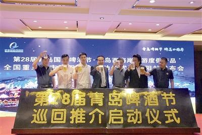 青岛国际啤酒节全国推介启动 首站沈阳发布引关注