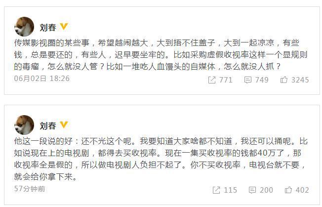崔永元再爆电视收视率造假 刘春力挺:这段说得好