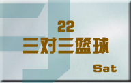 22三对三篮球