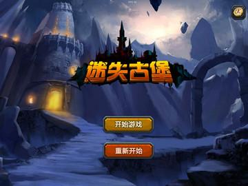 """从PC""""移植""""到手机就是一个新游戏 《迷失古堡》简评"""