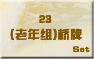 23老年组桥牌