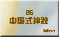 25中国式摔跤