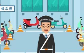三门峡市部署开展电动自行车消防安全综合治理工作