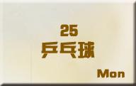 25乒乓器